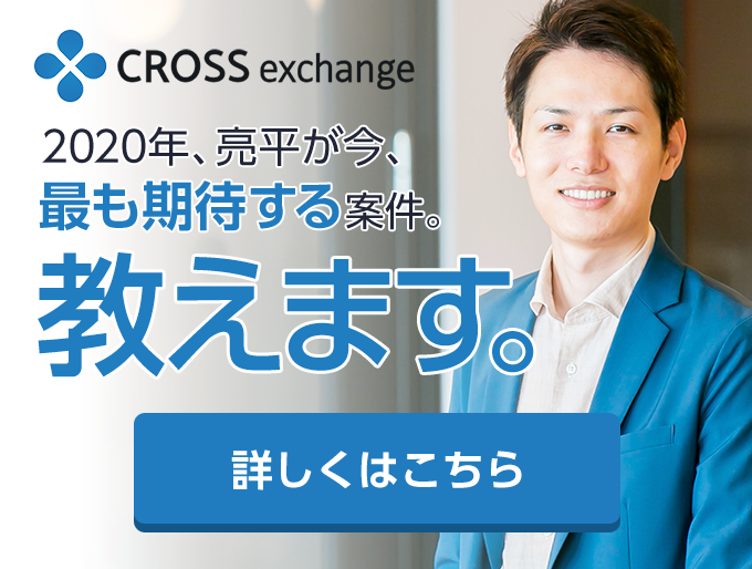 CrossExchange
