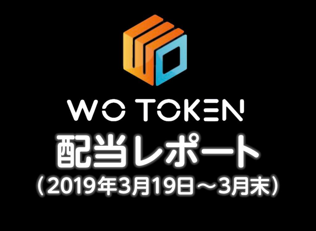 【WoToken配当レポート3月後半】投資総額200万円!毎日増えています