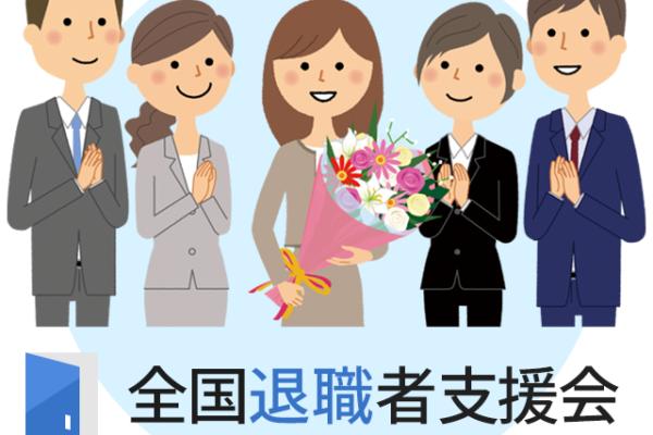全国退職者支援会ロゴ