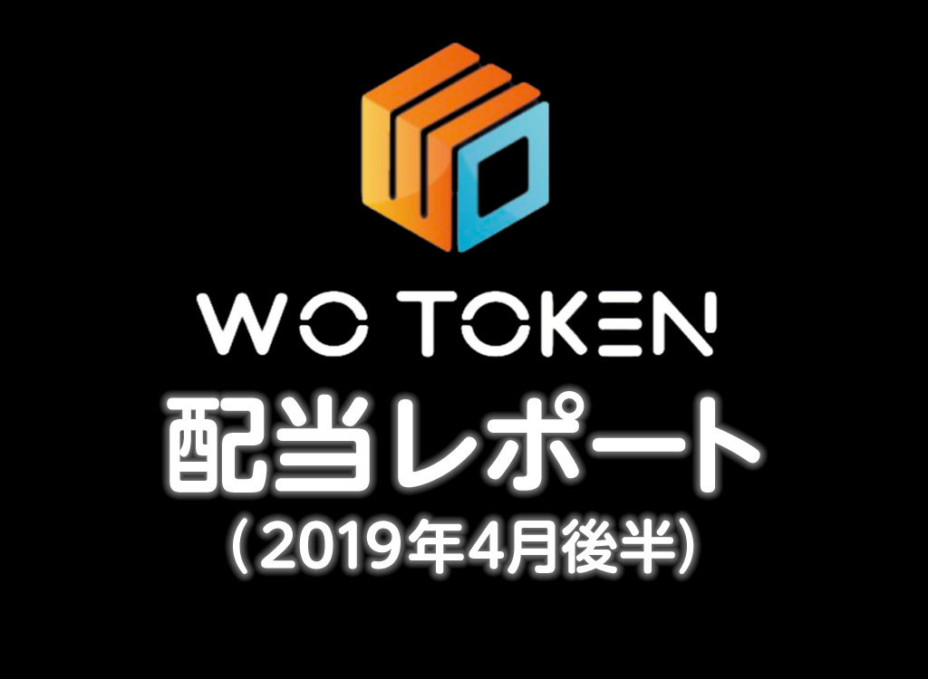 【WoToken配当レポート4月後半】平成最後の配当はいくらになるか