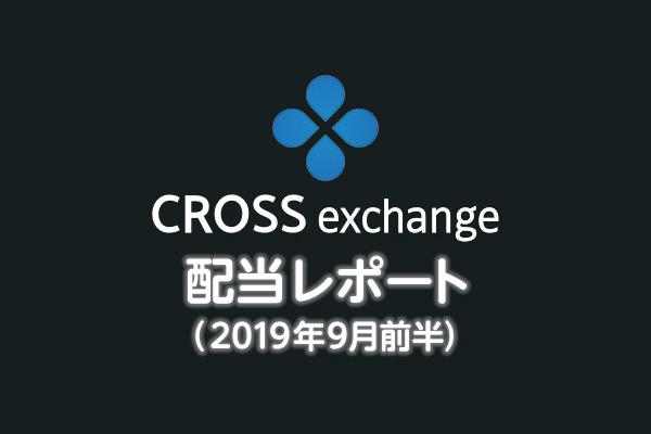 【クロス配当レポ9月前半】終わるキャンペーンと始まるプロジェクト(RMT、レガシー)