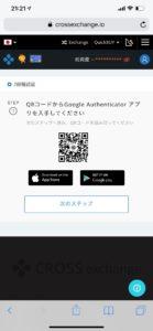 2段階認証アプリコード