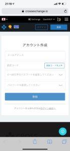 クロスエクスチェンジ新規登録入力画面
