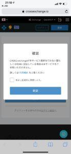 クロスエクスチェンジ新規登録確認画面