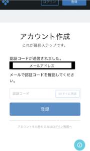 メールアドレス認証コード入力