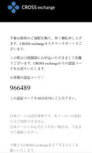 クロス認証コードメール