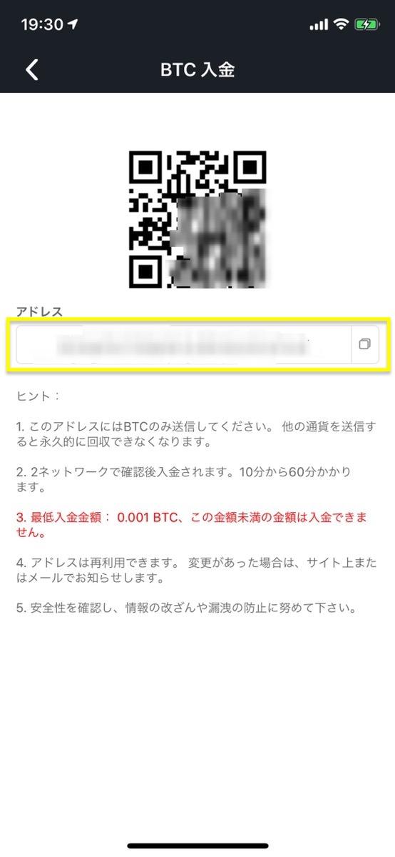 クロスBTCアドレス