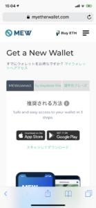 MEWアプリ