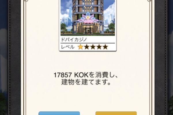 KOKホテルの王_ドバイカジノロゴ