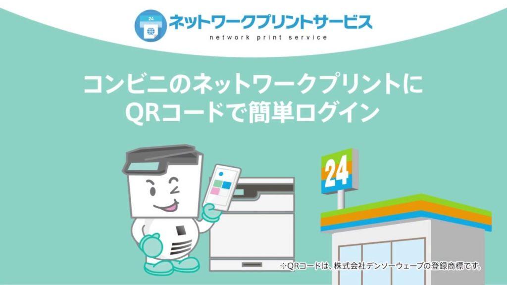 保護中: スマホでPDFをダウンロードして保存・コンビニで印刷・スキャンする方法
