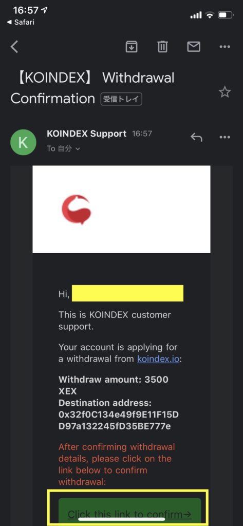 koindex出金確認メール
